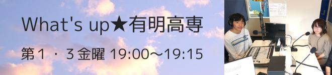 What's up★有明高専【FMたんと】
