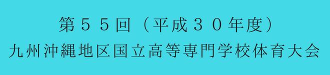 九州沖縄地区高専大会