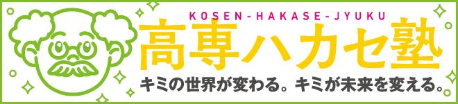 高専ハカセ塾
