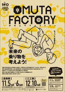 Omuta Factory ポスター